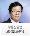 공인중개사_고상철 교수님
