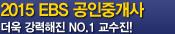 2015 ALL STAR 교수진 완성!