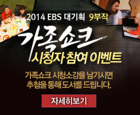 [EBS 다큐프라임] 가족쇼크 시청자 참여 이벤트