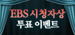 EBS 시청자상 이벤트