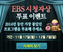 EBS 시청자상 투표 이벤트