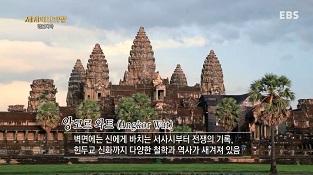 자연 그리고 인간의 땅, 캄보디아
