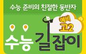 [예비고2] 수능 준비의 친절한 동반자 수능 길잡이