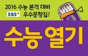 2016 수능 대비 우수 문항집 수능열기