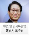 공인중개사_홍남기 교수님