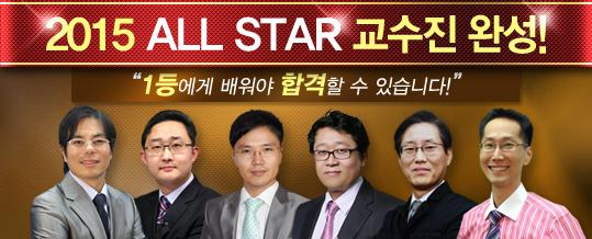 더 강력해진 2015 EBS 공인중개사 교수진!