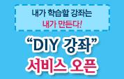 중학 DIY 강좌 서비스