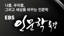 [EBS 인문학 특강] 방청신청