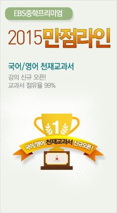 EBS 중학프리미엄-2015 만점라인 국어/영어 천재교과서 강의 신규 오픈! 교과서 점유율 99%