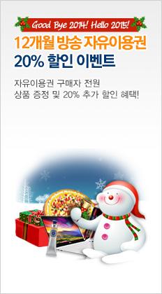 Good Bye 2014! Hello 2015! 12개월 방송 자유이용권 20% 할인 이벤트. 자유이용권 구매자 전원 상품 증정 및 20% 추가 할인 혜택!