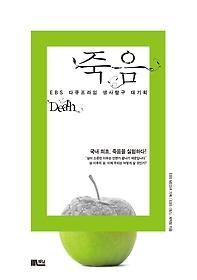 <EBS 다큐프라임> 죽음