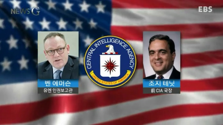 <뉴스G> 미 CIA