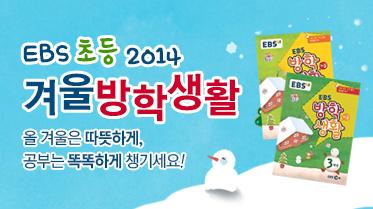 EBS 초등 겨울방학생활 강좌 오픈