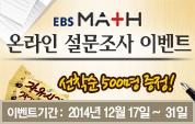 EBSMath 온라인 설문조사 이벤트
