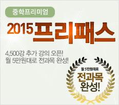 EBS 중학프리미엄-2015 프리패스 국어/영어 천재교과서 강의 신규 오픈! 월 5만원대로 전과목 완성!