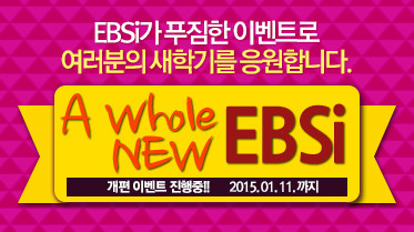 EBSi가 푸짐한 이벤트로 여러분의 새학기를 응원합니다. A Whole NEW EBSi 개편 이벤트 진행중!! 2015년 1월 11일까지
