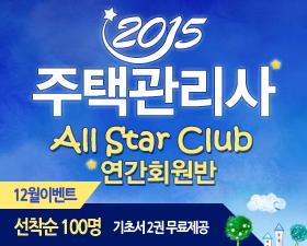 2015 주택관리사 all star club 연간회원반