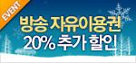 굿바이 2014!12개월 자유이용권 이벤트
