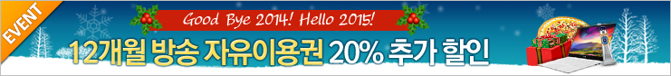 Good Bye 2014! Hello 2015! 자유이용권 20% 추가 할인 이벤트