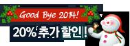 굿바이 2014! 12개월 지유이용권