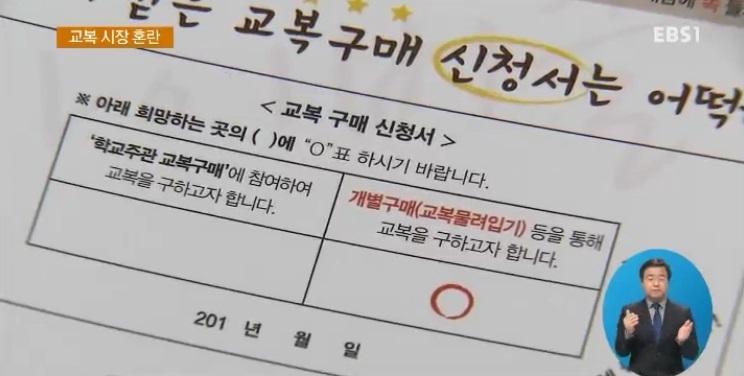 [단독] 교복 학교주관구매 참여율 뚝‥우려가 현실로