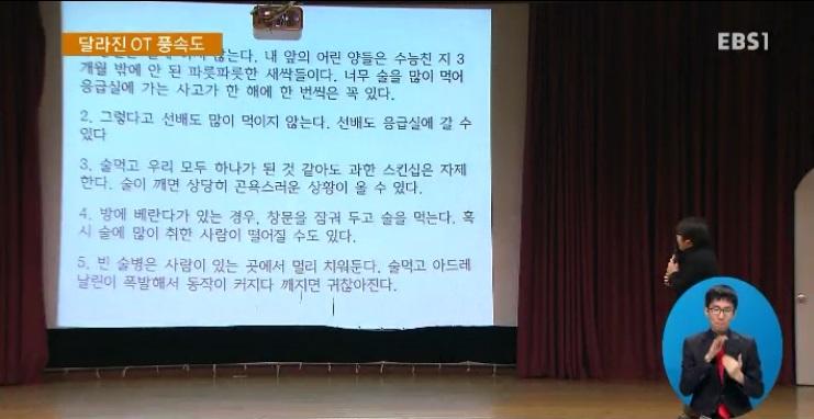 리조트 참사 1년‥달라진 신입생 OT