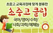 초중고 교육과정에 맞게 분류한 초중고 클립, 국어/영어/수학/사회/과학/예체능
