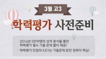 3월 고3 학력평가 사전준비
