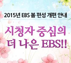 2015년 EBS 봄 편성 개편 안내