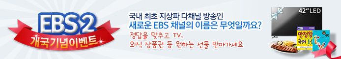 2TV 개국 이벤트