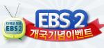 EBS2 개국 기념 이벤트