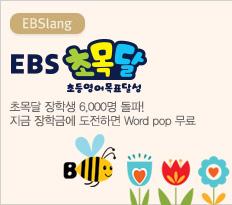 EBSlang-EBS 초목달 초등영어목표달성 1만 8천명이 만족한 초등영어 초목달 장학생 6,000명 돌파! 누구나 지금 신청하면, World pop 무료!