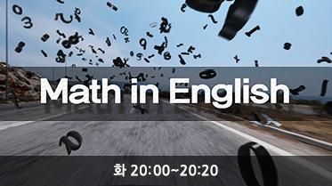 Math in English