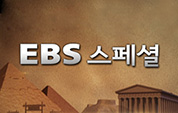 EBS Special