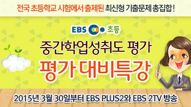 EBS 초등 중간학업성취도 평가 대비특강
