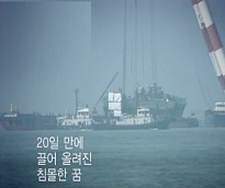 천안함 침몰 5주기. 희생자들을 추모합니다. (_ _)