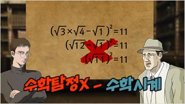 수학탐정X - 수학시계