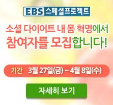 EBS 고객센터 이용 만족도 조사