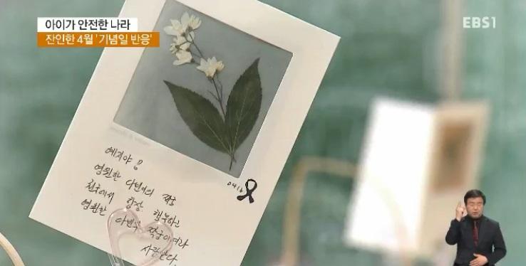세월호 사고 1년‥생존자 '기념일 반응'
