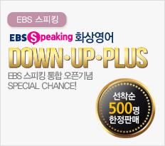 EBS 스피킹 화상영어 SPEAKING DOWN-UP-PLUS 선착순 500명 한정!! EBS 스피킹 통합 오픈기념 SPECIAL CHANCE!