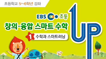 EBS 초등 창의·융합 스마트 수학UP – 1권 수학과 스마트러닝