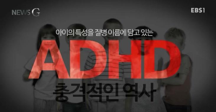 <뉴스G> ADHD, 만들어낸 질병?