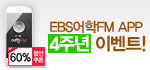 EBS 어학 FM 6주년 이벤트