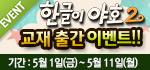 <한글이 야호 2>교재 출간 이벤트!!
