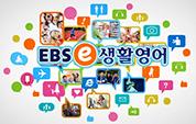 EBSe 생활영어 시즌2