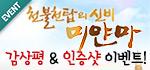 천불천탑의 신비, 미얀마 감상평 & 인증샷 이벤트!
