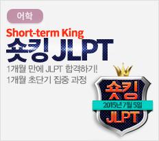 어학-Short-term King 숏킹 JLPT 1개월 만에 JLPT 합격하기! 강좌+교재 최대 22% 할인 1개월 초단기 집중 과정! 숏킹 JLPT 2015년 7월 5일