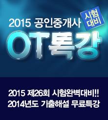 2015 OT특강