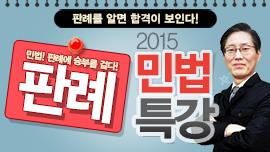 2015 공인중개사 민법 및 민사특별법 판례특강_테스트