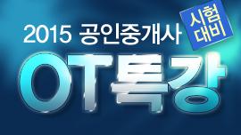 2015 대비 공인중개사 OT특강_테스트